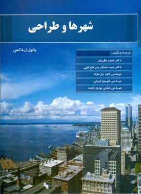 شهرها و طراحي ناكس (نظريان) زبانسراي پويا