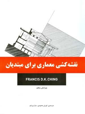 نقشه كشي معماري براي مبتديان چينگ (محمودي) بيهق كتاب