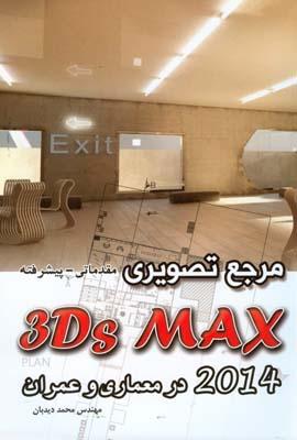 مرجع تصويري مقدماتي _پيشرفته 3ds max 2014 در معماري و عمران (ديدبان) ايران فرهنگ