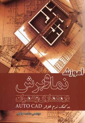 آموزش نما و برش در معماري و عمران به كمك AUTOCAD (ديدبان) ايران فرهنگ