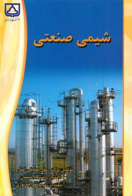 شیمی صنعتی (حقیقی اصل) دانشگاه سمنان