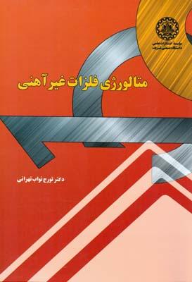 متالورژی فلزات غیر آهنی (نواب تهرانی) صنعتی شریف