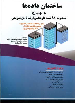 ساختمان داده ها با ++c (عباس نژاد ورزي) فن آوري نوين