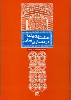 حكمت هاي پنهان در معماري ايران (پورعبدالله) كلهر