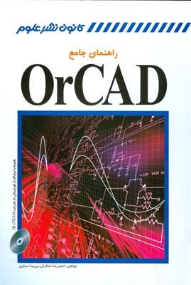 راهنماي جامع ORCAD (شاكران) كانون نشر علوم