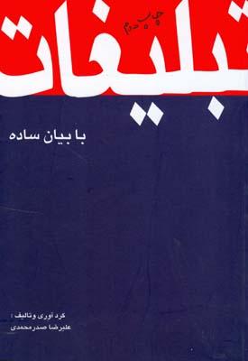 تبليغات با بيان ساده (صدرمحمدي) سيته