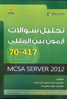 تحليل سوالات آزمون بين المللي417-70 mcsa server 2012 (شيرخدايي) ناقوس