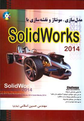 مدل سازي،مونتاژ و نقشه سازي با solidwork 2014 (اسلامي) بيشه