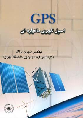 اصول ناوبري ماهواره اي GPS (پرنگ) ماهواره