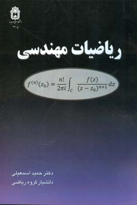 رياضيات مهندسي (اسمعيلي) بوعلي سينا