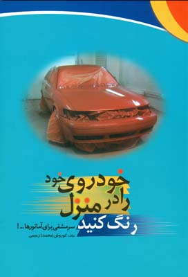 خودروي خود را در منزل رنگ كنيد (رحيمي) آذر