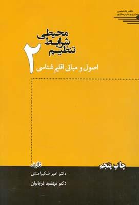 تنظيم شرايط محيطي اصول و مباني اقليم شناسي 2 (شكيبا منش) طحان