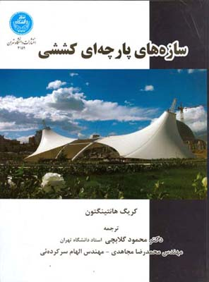 سازه هاي پارچه اي كششي هانتينگتون (گلابچي) دانشگاه تهران