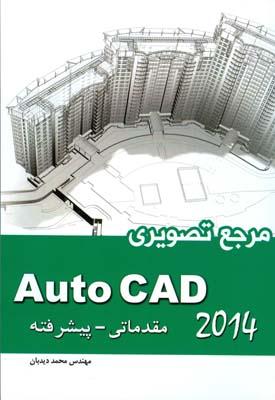 مرجع تصويري Auto cad 2014 مقدماتي _پيشرفته (ديدبان) ايران فرهنگ