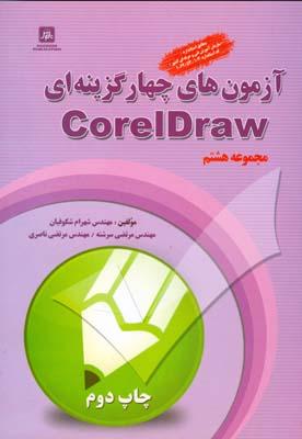 آزمون چهار گزينه اي Coreldraw (شكوفيان) ناقوس