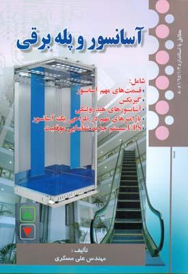 آسانسور و پله برقي (مسگري) صفار