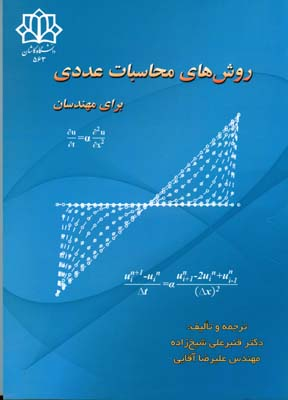 روش هاي محاسبات عددي براي مهندسان (شيخ زاده) دانشگاه كاشان