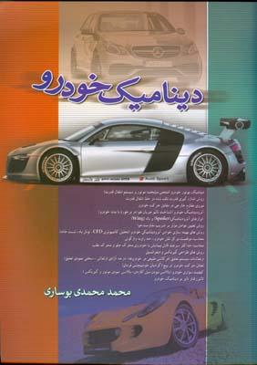 ديناميك خودرو (محمدي بوساري) راه نوين