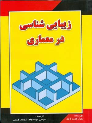 زيبايي شناسي در معماري (همتي) دولتمند