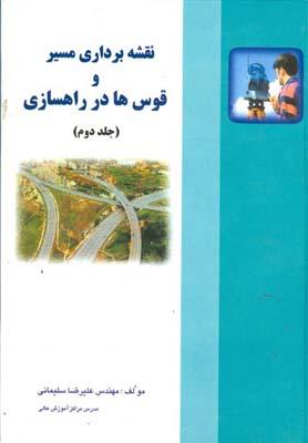 نقشه برداري مسير و قوس ها در راهسازي جلد 2 (سليماني) آذرخش