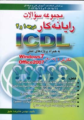 مجموعه سوالات رايانه كار ICDL 2007 (خليق) راهي