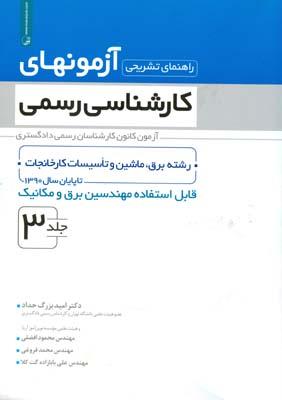 راهنماي تشريحي آزمونهاي كارشناسي رسمي برق و مكانيك جلد 3 (بزرگ حداد) نوآور