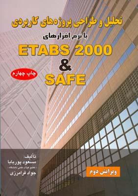 تحليل و طراحي پروژه هاي كاربردي  ETABS 2000 &SAF (پوربابا) آزاده
