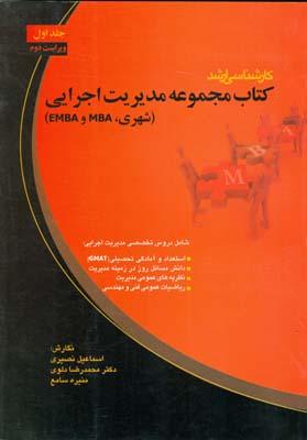 ارشد مجموعه مديريت اجرايي شهري MBA و EMBA جلد 1 (نصيري) دانش پژوهان برين