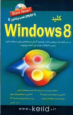 كليد Windows 8 (مظلومي) كليد آموزش