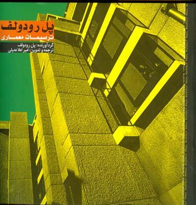 پل رودولف ترسيمات معماري رودولف (عديلي) چهار حوض