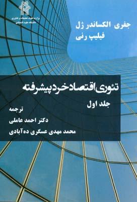 تئوري اقتصاد خرد پيشرفته جلد 1 ژل (عاملي) دانشگاه علوم اقتصادي