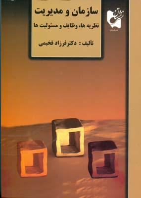 سازمان و مديريت نظريه ها،وظايف و مسئوليت ها (فخيمي) هستان
