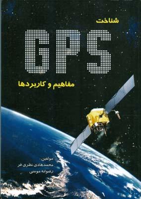 شناخت GPS مفاهيم و كاربردها (نظري فر) مهرگان قلم