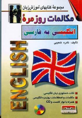 مکالمات روزمره انگلیسی به فارسی جیبی (شعیبی) اشراقی