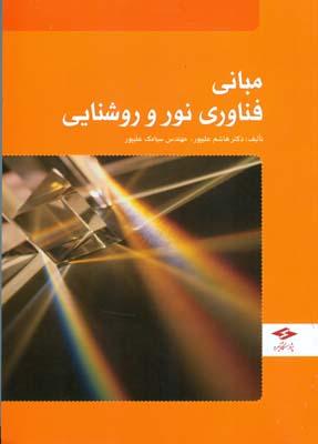 مباني فناوري نور و روشنايي (عليپور) پژوهشگاه نيرو