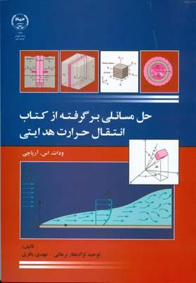 حل مسائل برگرفته از كتاب انتقال حرارت هدايتي (برهاني) جهاد دانشگاهي
