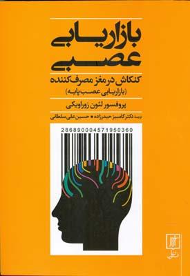 بازاريابي عصبي كنكاش در مغز مصرف كننده  زوراويكي (حيدر زاده) نشر علم