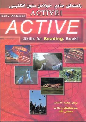 راهنماي جامع خواندن متون انگليسي active 1 (كاكاوند) آريا نوين