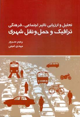 ترافيك و حمل و نقل شهري (سرور) تيسا