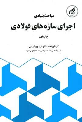 مباحث بنيادي اجراي سازه هاي فولادي (ايراني) دانشگاه امام رضا