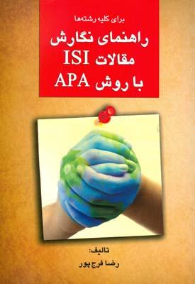 راهنماي نگارش مقالات Isi با روش Apa (فرج پور) آذرباد