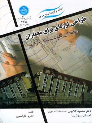 طراحی لرزه ای برای معماران چارلسون (گلابچی) دانشگاه تهران