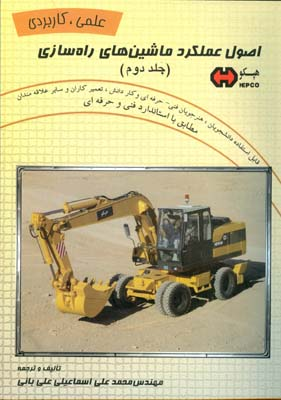 اصول عملكرد ماشين هاي راه سازي جلد 2 (اسماعيلي) ماندگار