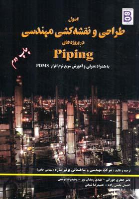 اصول طراحي و نقشه كشي مهندسي در پروژه هاي piping (جوزاني) سينوس