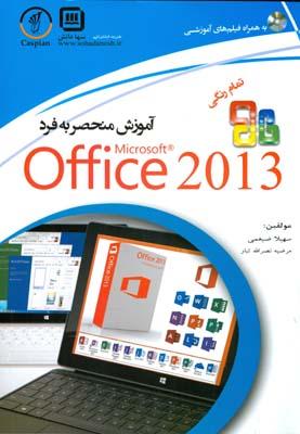 آموزش منحصر به فرد office 2013 (ضغيمي) سها دانش