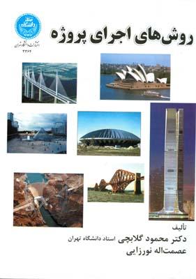 روش هاي اجراي پروژه (گلابچي) دانشگاه تهران