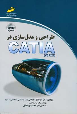 طراحي و مدل سازي در catia v5 r 21 (خلخالي) ديباگران