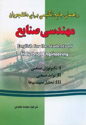 راهنماي جامع انگليسي براي دانشجويان مهندسي صنايع (مجيدي) فرهنگ روز