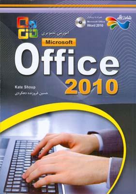 آموزش تصويري office 2010 (دهكردي) عابد