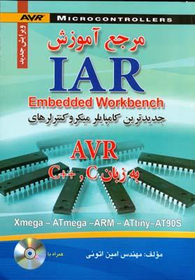 مرجع آموزش IAR به زبان C و ++C (اتونی) صفار